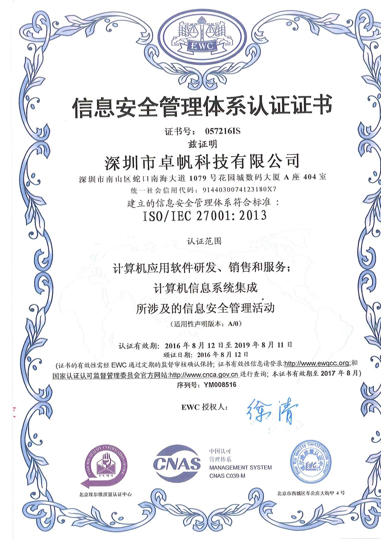 信息安全管理体系认证证书(ISO27001)中文.jpg