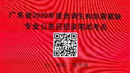 卓帆顺利完成广东省2020年度选调生和急需紧缺专业公务员招录笔试电子化考试实施工作V4-qi406.png
