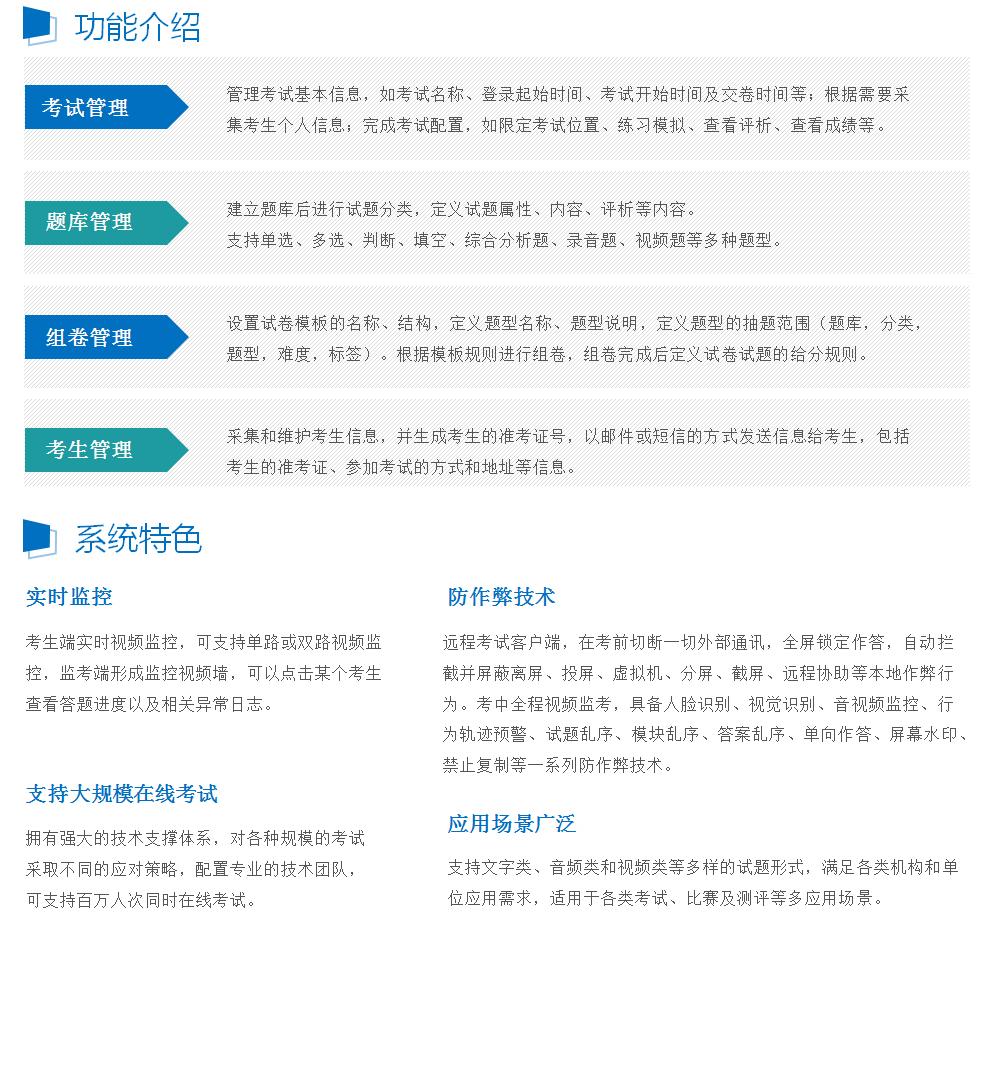 分散式远程监控考试系统.jpg